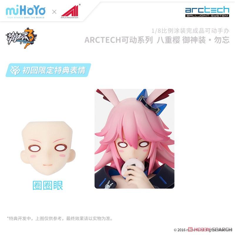 ARCTECHシリーズ『八重桜 御神装・勿忘』崩壊3rd 1/8 可動フィギュア-019