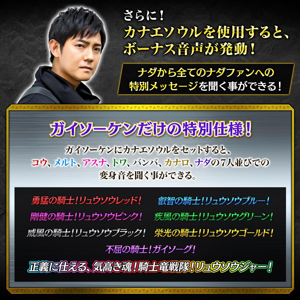 【限定販売】騎士竜戦隊リュウソウジャー『ガイソーケン -MEMORIALEDITION-』変身なりきり-007