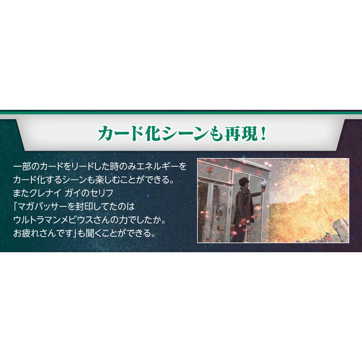 【限定販売】ウルトラレプリカ『オーブリング』ウルトラマンオーブリング 変身なりきり-006