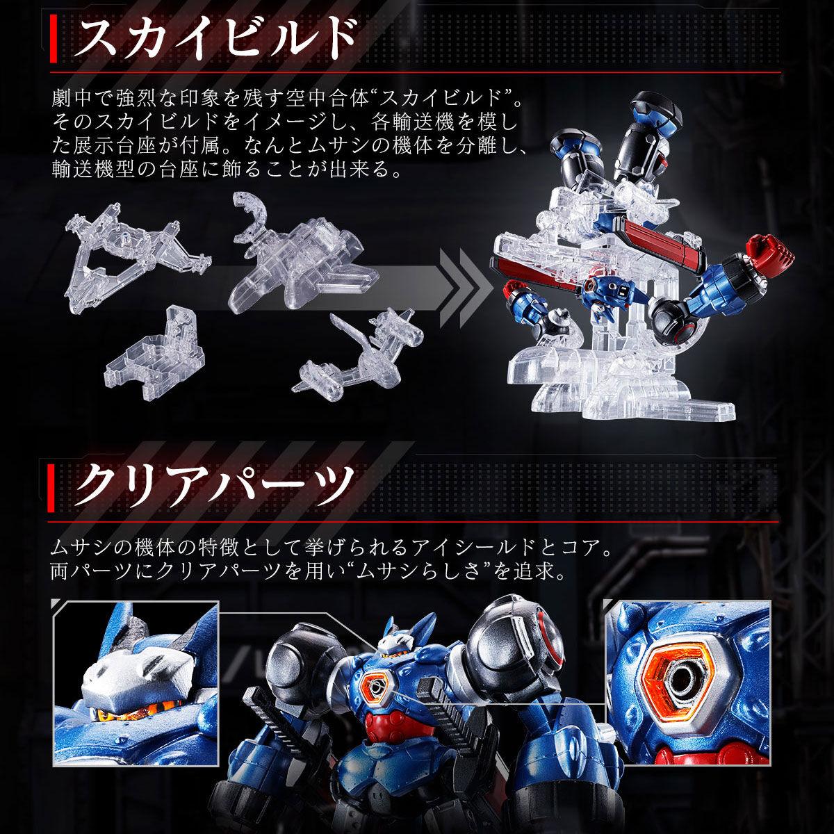 【限定販売】超弩級シリーズ『メガトン級ムサシ』可動フィギュア-003