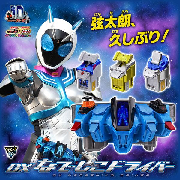 【限定販売】仮面ライダーフォーゼ『変身ベルト DXなでしこドライバー』仮面ライダーなでしこ 変身なりきり