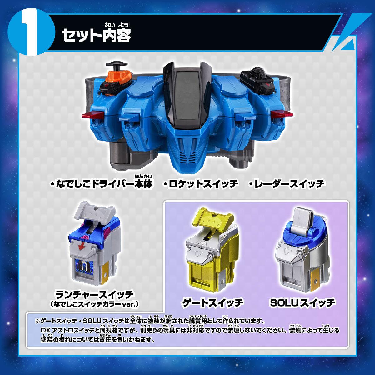 【限定販売】仮面ライダーフォーゼ『変身ベルト DXなでしこドライバー』仮面ライダーなでしこ 変身なりきり-003
