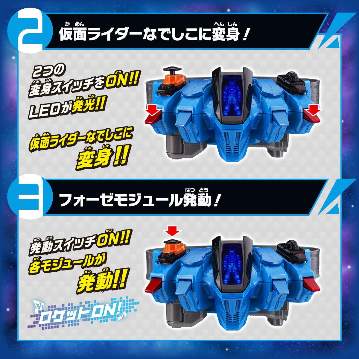 【限定販売】仮面ライダーフォーゼ『変身ベルト DXなでしこドライバー』仮面ライダーなでしこ 変身なりきり-004