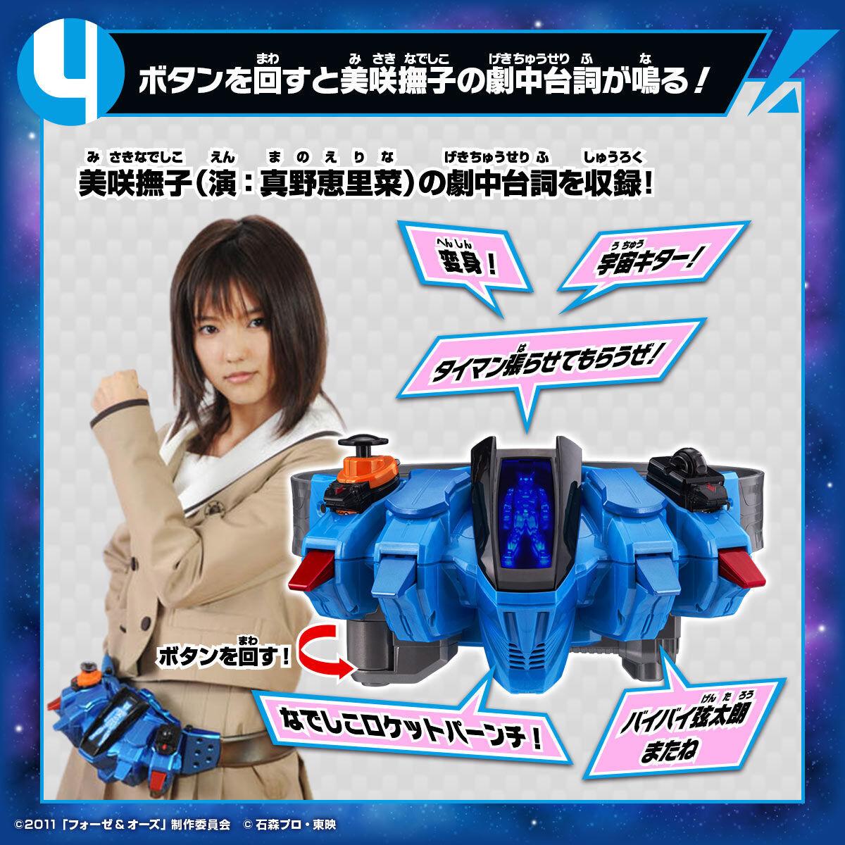 【限定販売】仮面ライダーフォーゼ『変身ベルト DXなでしこドライバー』仮面ライダーなでしこ 変身なりきり-005