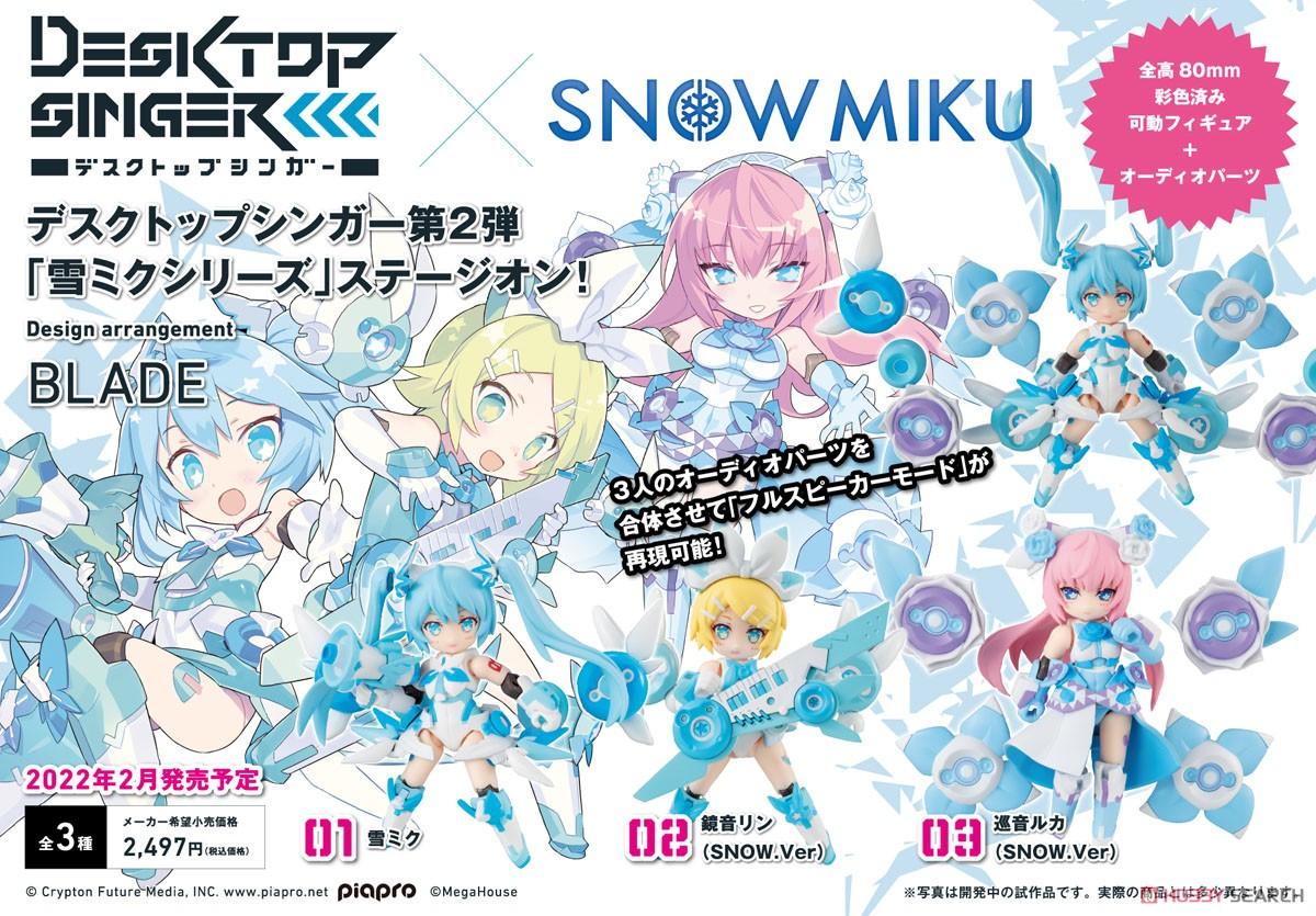 デスクトップシンガー『雪ミク シリーズ』3個入りBOX-009