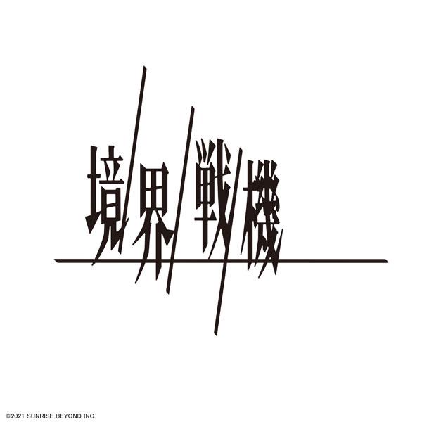 HG 1/72『新商品A(仮称)』境界戦機 プラモデル