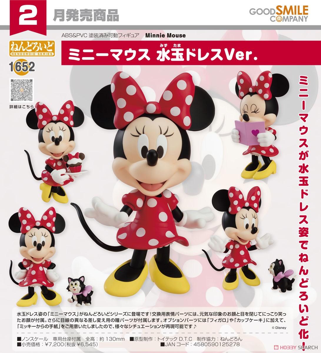 ねんどろいど『ミニーマウス 水玉ドレスVer.』ディズニー デフォルメ可動フィギュア-006