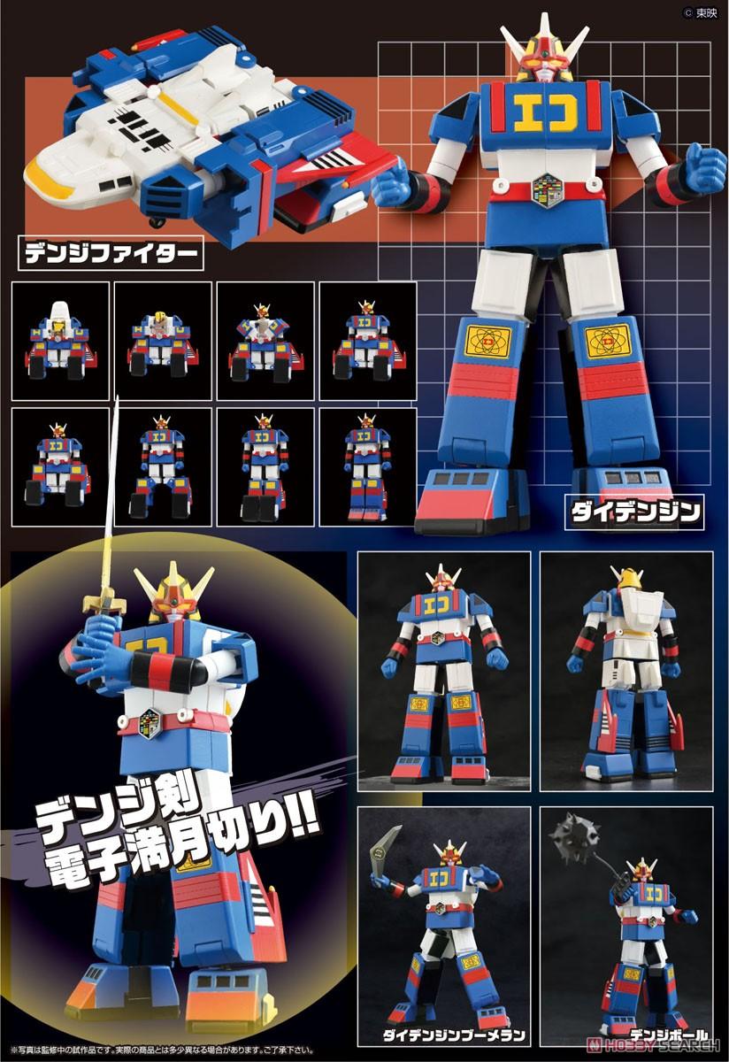 電子戦隊デンジマン『デンジタイガー&ダイデンジン』変形可動フィギュア-008