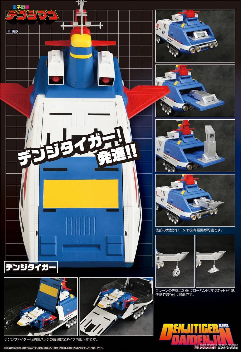 電子戦隊デンジマン『デンジタイガー&ダイデンジン』変形可動フィギュア-009