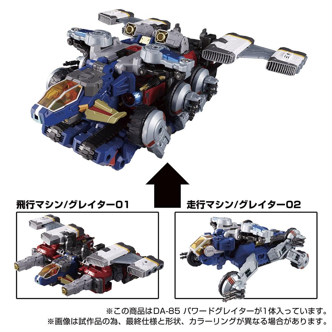 ダイアクロン『DA-85 パワードグレイター』可変可動フィギュア-001