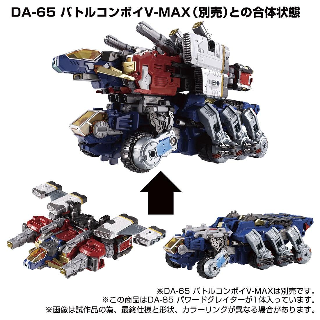 ダイアクロン『DA-85 パワードグレイター』可変可動フィギュア-004