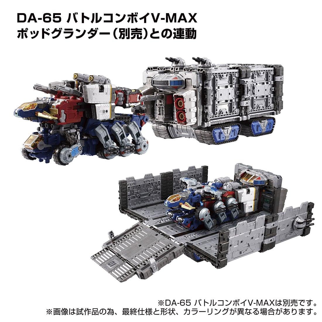 ダイアクロン『DA-85 パワードグレイター』可変可動フィギュア-008