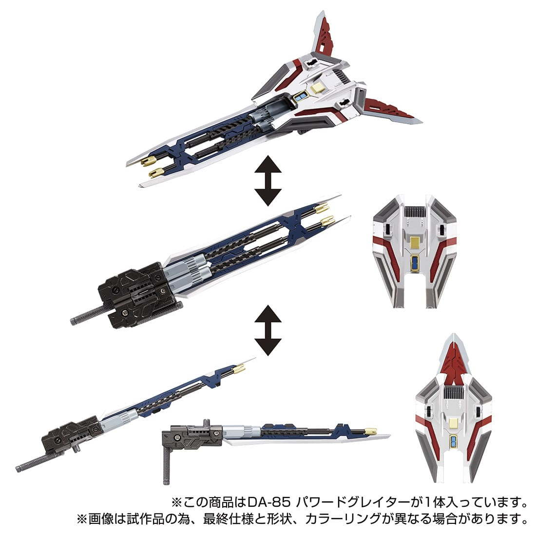 ダイアクロン『DA-85 パワードグレイター』可変可動フィギュア-009