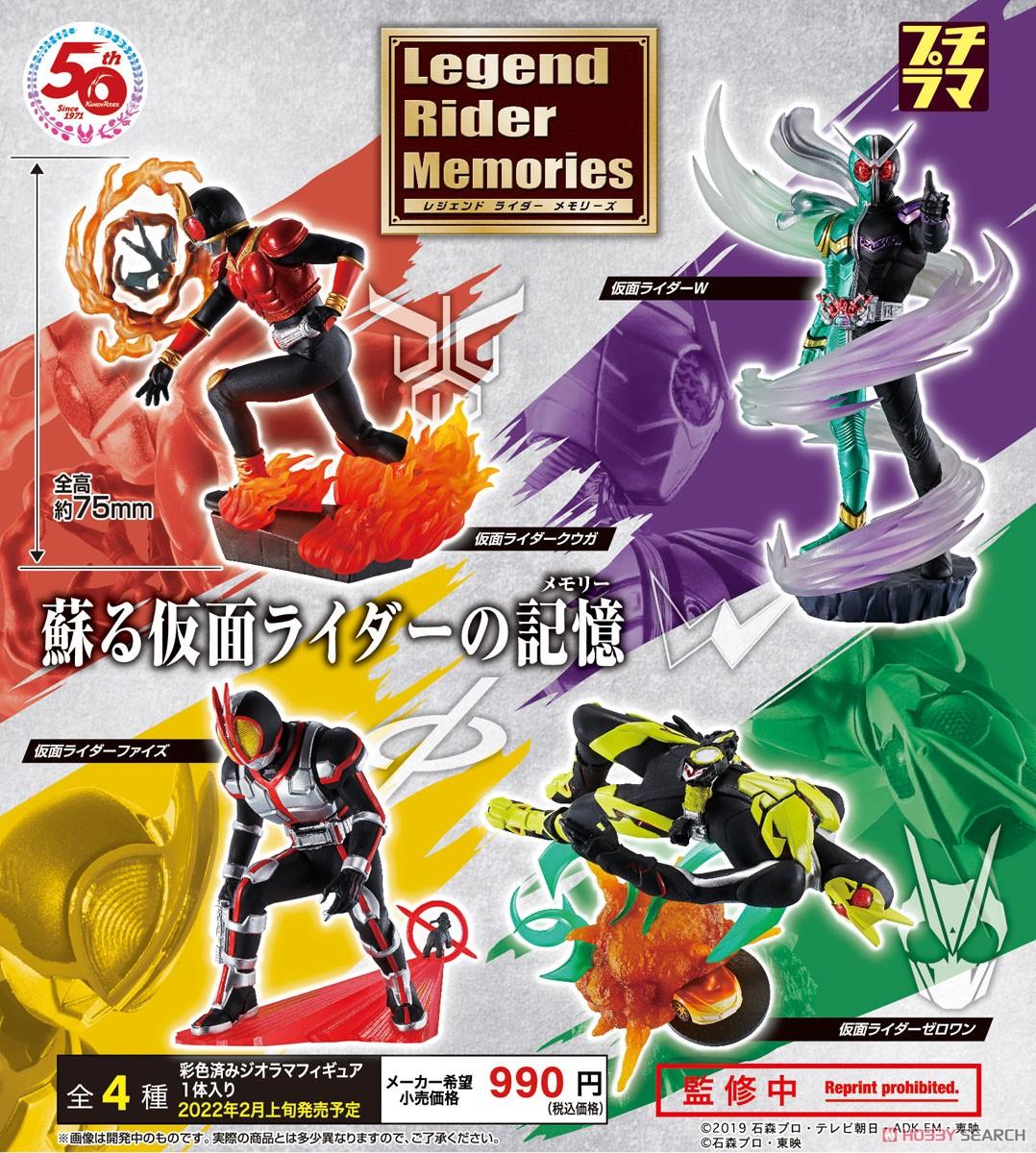 プチラマシリーズ『仮面ライダー Legend Rider Memories』4個入りBOX-006