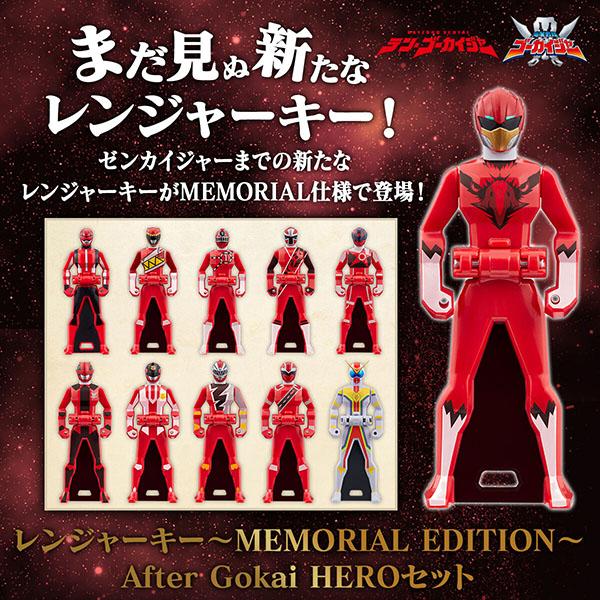 【限定販売】海賊戦隊ゴーカイジャー『レンジャーキー ~MEMORIAL EDITION~ After Gokai HERO セット』変身なりきり