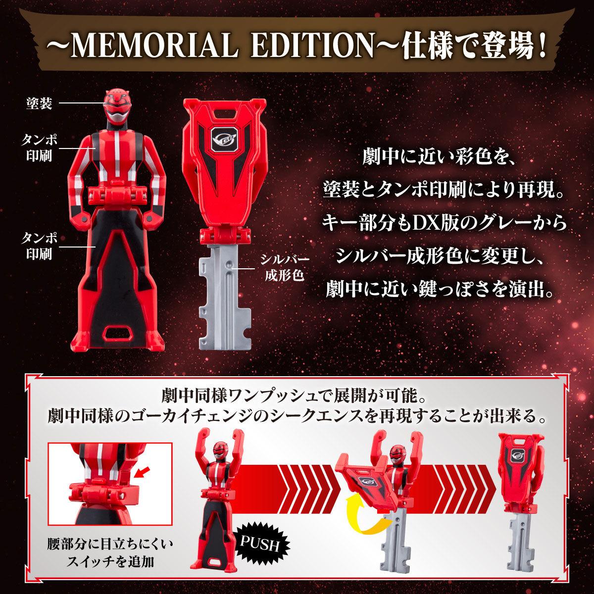 【限定販売】海賊戦隊ゴーカイジャー『レンジャーキー ~MEMORIAL EDITION~ After Gokai HERO セット』変身なりきり-003