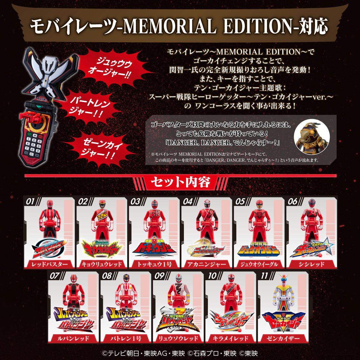 【限定販売】海賊戦隊ゴーカイジャー『レンジャーキー ~MEMORIAL EDITION~ After Gokai HERO セット』変身なりきり-005