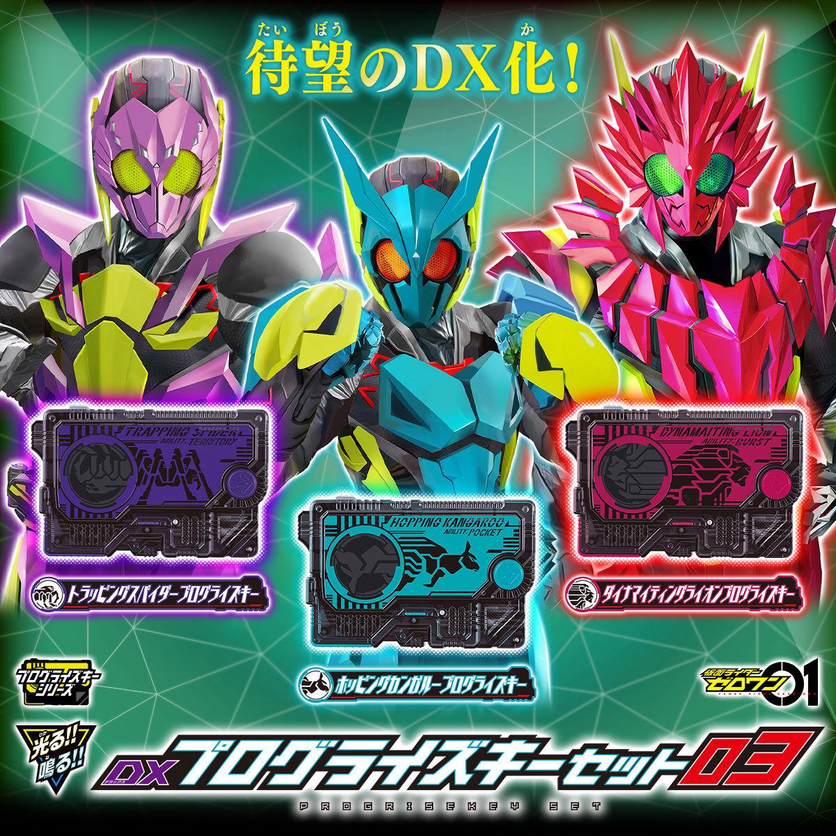 【限定販売】仮面ライダーゼロワン『DXプログライズキーセット03』変身なりきり-001