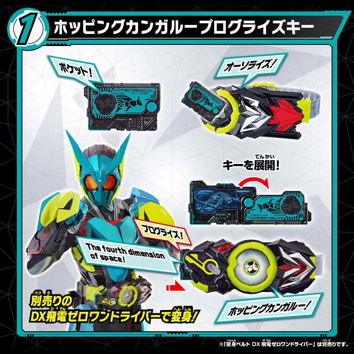 【限定販売】仮面ライダーゼロワン『DXプログライズキーセット03』変身なりきり-003