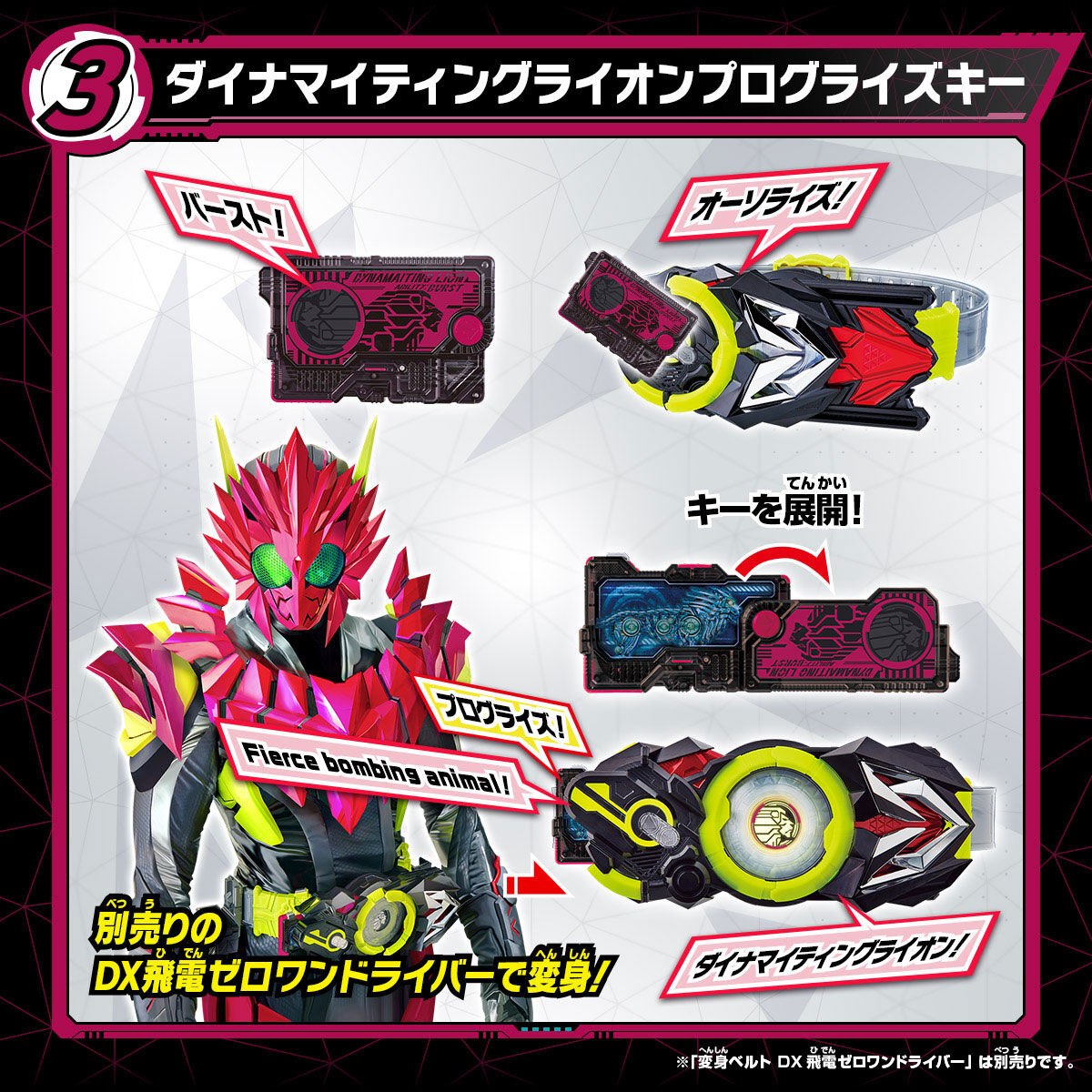 【限定販売】仮面ライダーゼロワン『DXプログライズキーセット03』変身なりきり-005