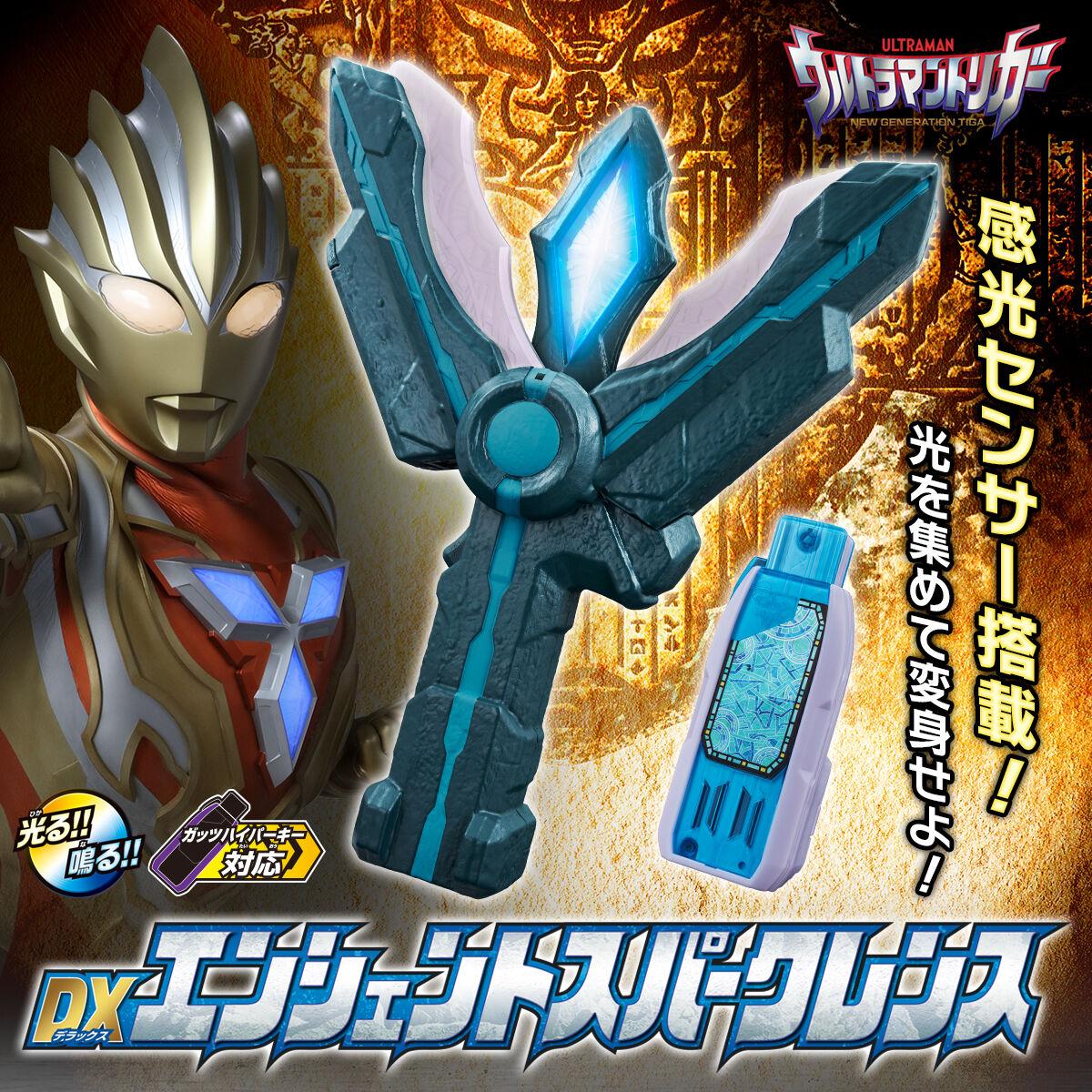 【限定販売】ウルトラマントリガー『DXエンシェントスパークレンス』変身なりきり-001