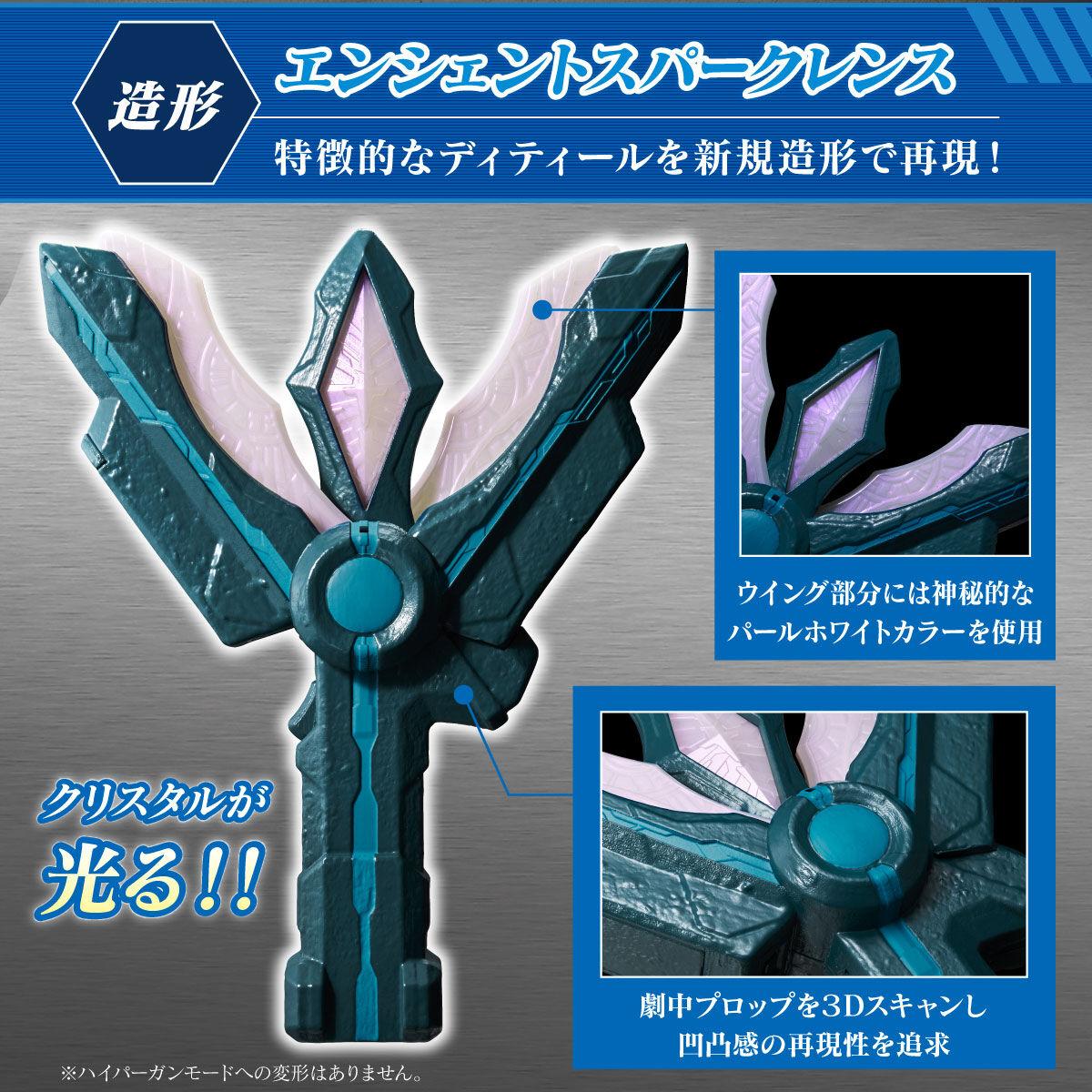 【限定販売】ウルトラマントリガー『DXエンシェントスパークレンス』変身なりきり-003