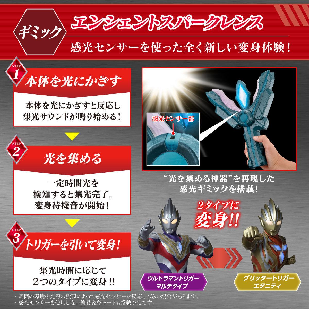 【限定販売】ウルトラマントリガー『DXエンシェントスパークレンス』変身なりきり-004
