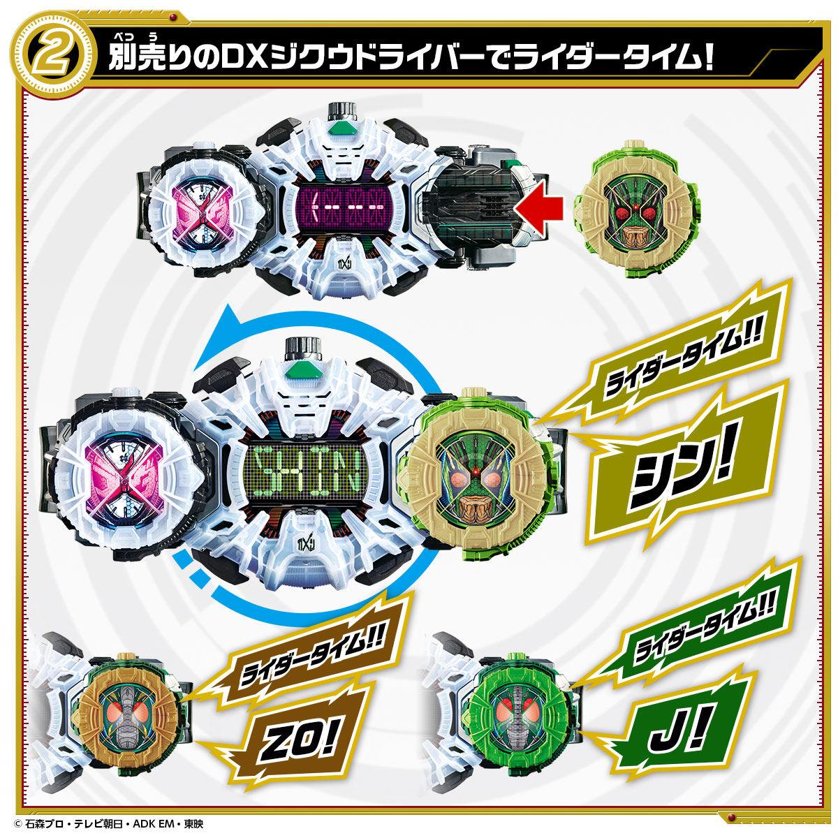 【限定販売】仮面ライダージオウ『DXライドウォッチ クォーツァーセット01』変身なりきり-008