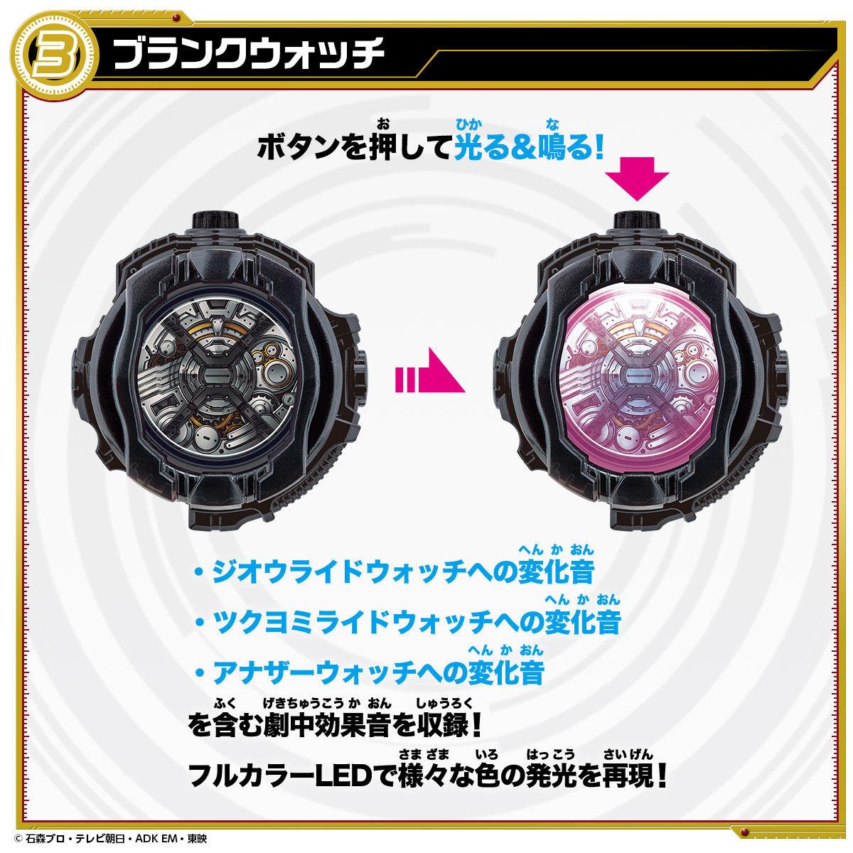 【限定販売】仮面ライダージオウ『DXライドウォッチ クォーツァーセット01』変身なりきり-013
