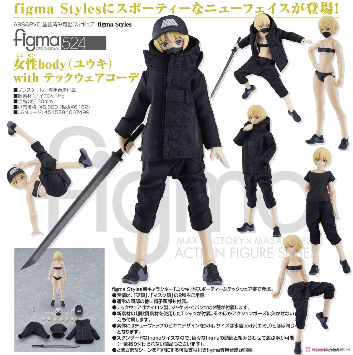figma styles『女性body(ユウキ)with テックウェアコーデ』可動フィギュア-011