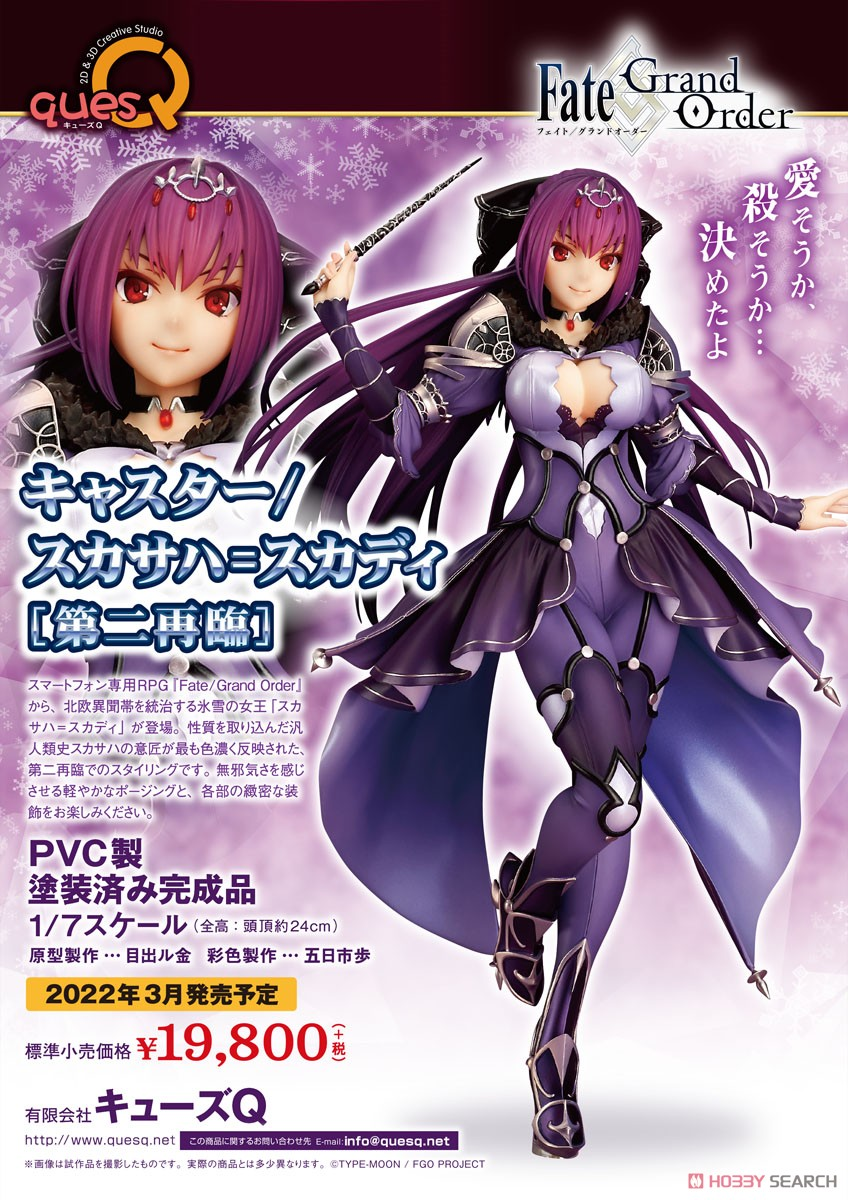 Fate/Grand Order『キャスター/スカサハ=スカディ[第二再臨]』1/7 完成品フィギュア-020