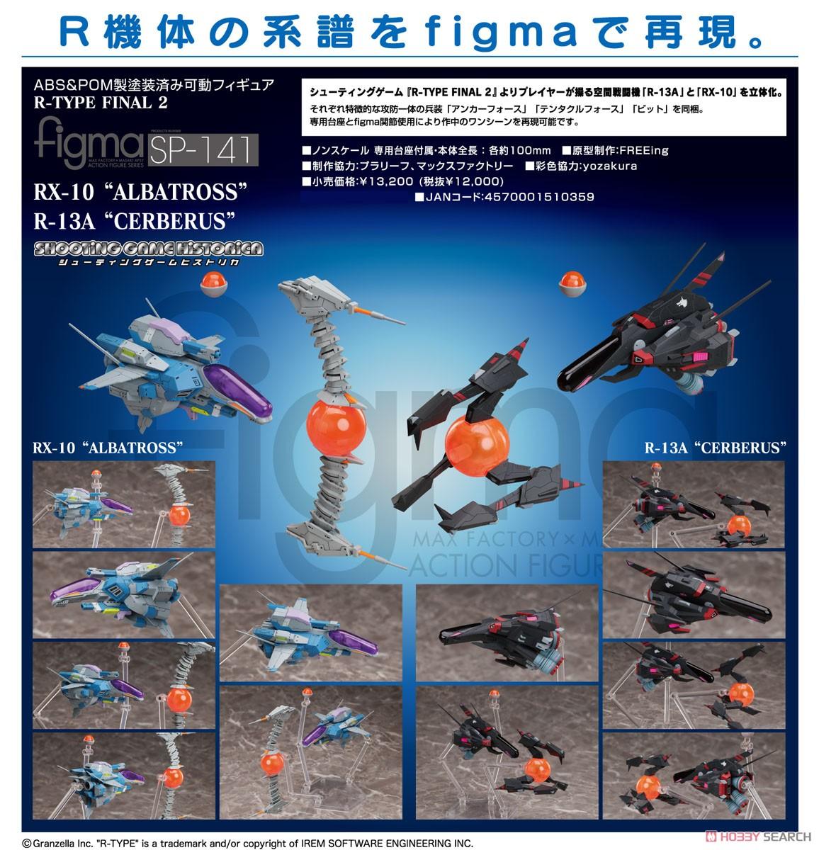 "figma SHOOTING GAME HISTORICA『R-13A ""CERBERUS""/ RX-10""ALBATROSS""』R-TYPE FINAL 2 可動フィギュア-013"