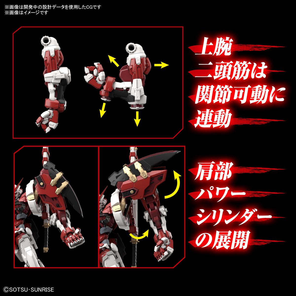 ハイレゾリューションモデル 1/100『ガンダムアストレイ レッドフレーム パワードレッド』機動戦士ガンダムSEED ASTRAY プラモデル-006