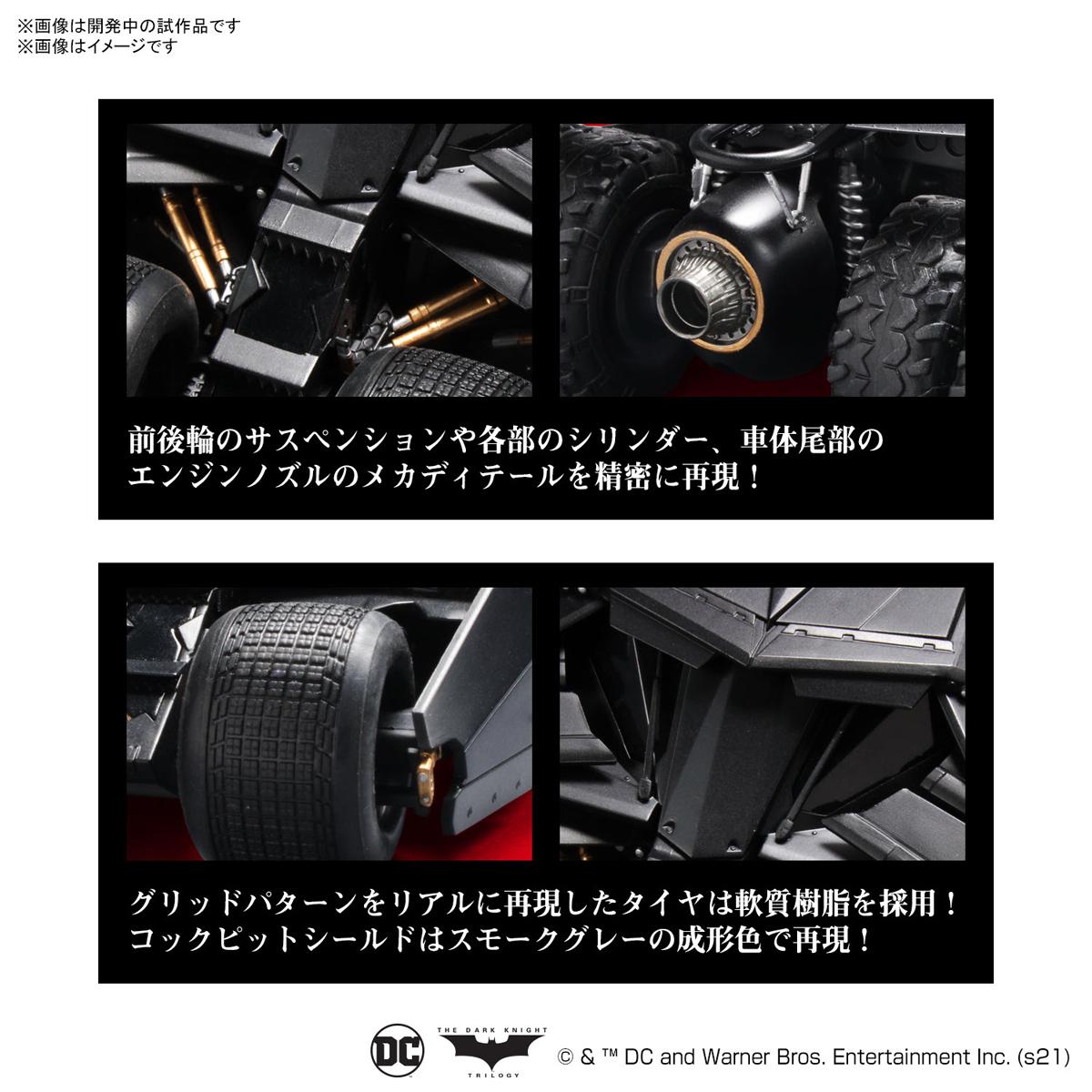 1/35 SCALE『バットモービル(バットマン ビギンズVer.)』プラモデル-003