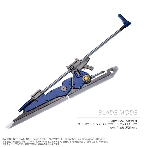 あぞプラシリーズ『CHARM アステリオン』アサルトリリィ Last Bullet 1/6プラモデル