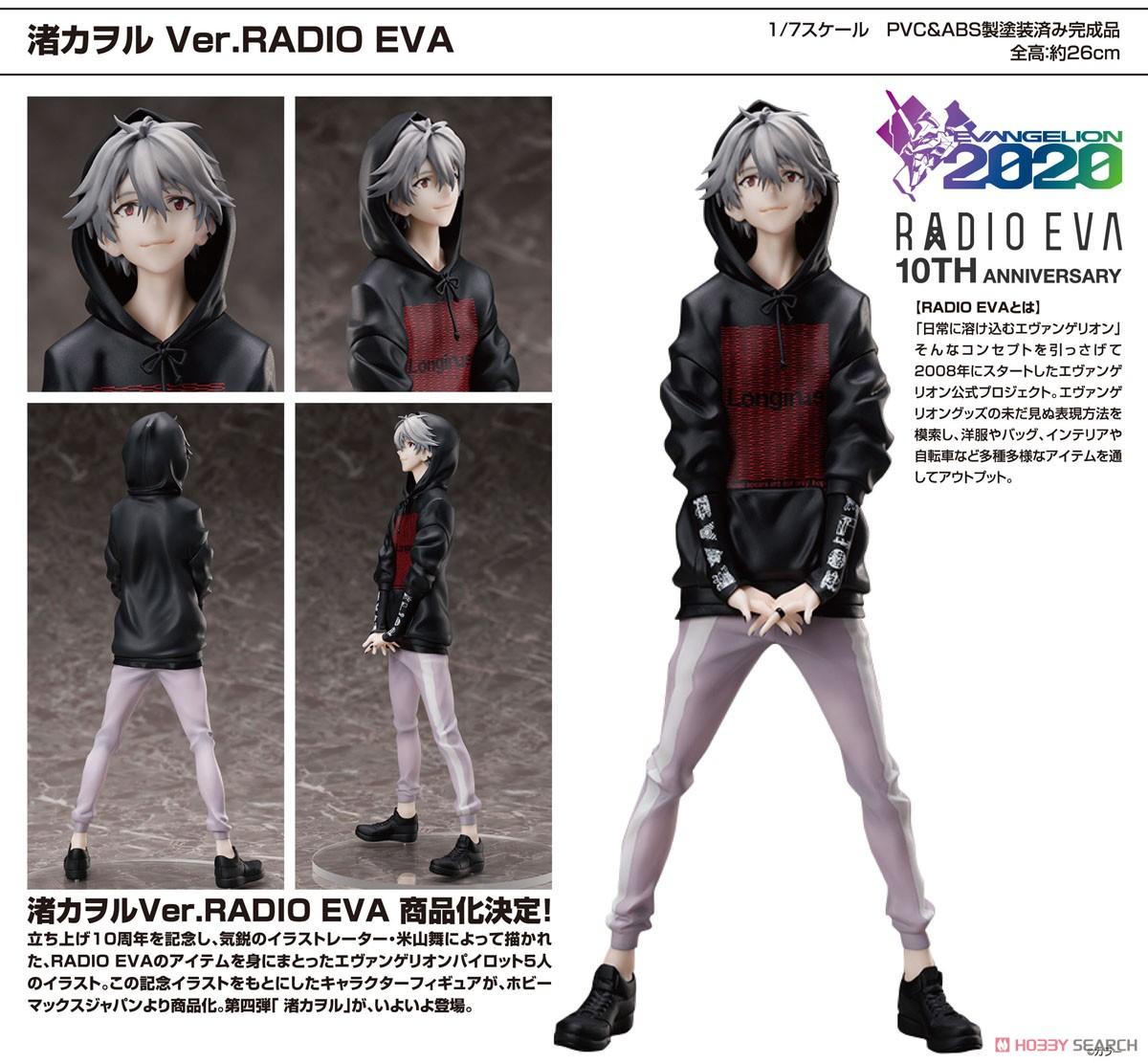 エヴァンゲリオン(RADIO EVA)『渚カヲル Ver.RADIO EVA』1/7 完成品フィギュア-006