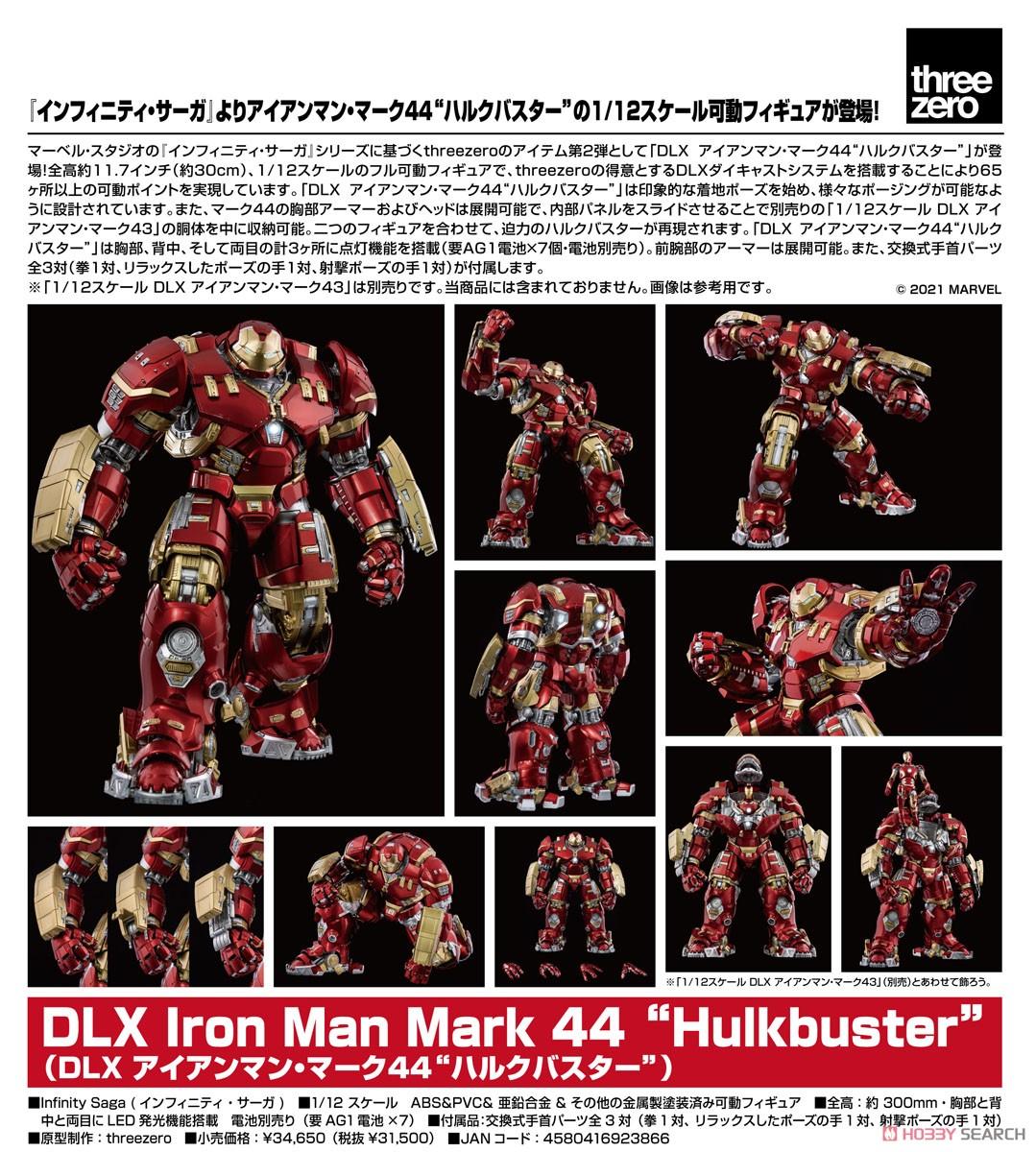 """インフィニティ・サーガ DLX 『アイアンマン・マーク44 """"ハルクバスター""""(Iron Man Mark 44 """"Hulkbuster"""")』Infinity Saga 1/12 可動フィギュア-012"""