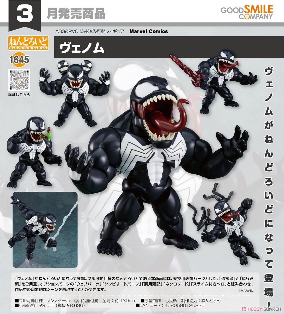 ねんどろいど『ヴェノム』マーベル・コミック デフォルメ可動フィギュア-009