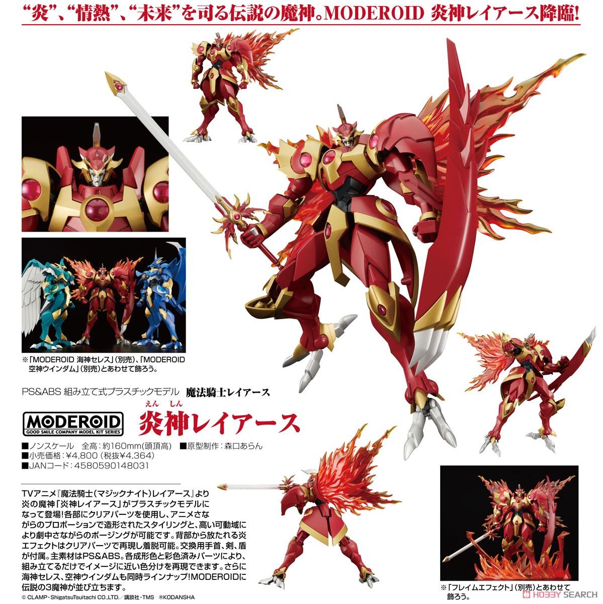MODEROID『炎神レイアース』魔法騎士レイアース プラモデル-011