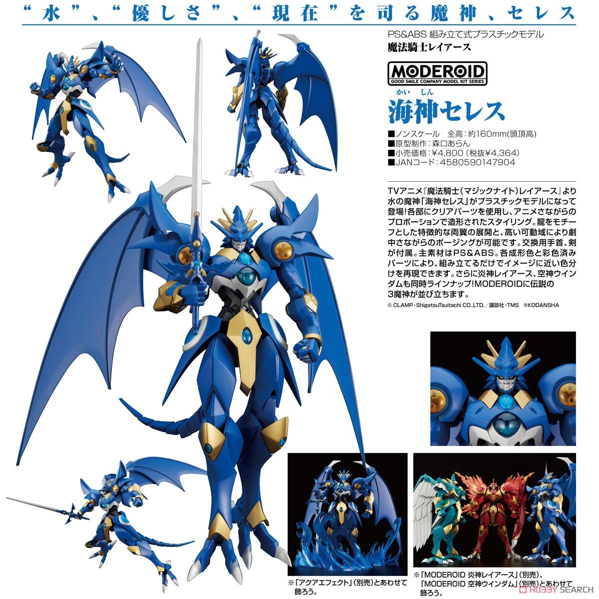 MODEROID『炎神レイアース』魔法騎士レイアース プラモデル-019