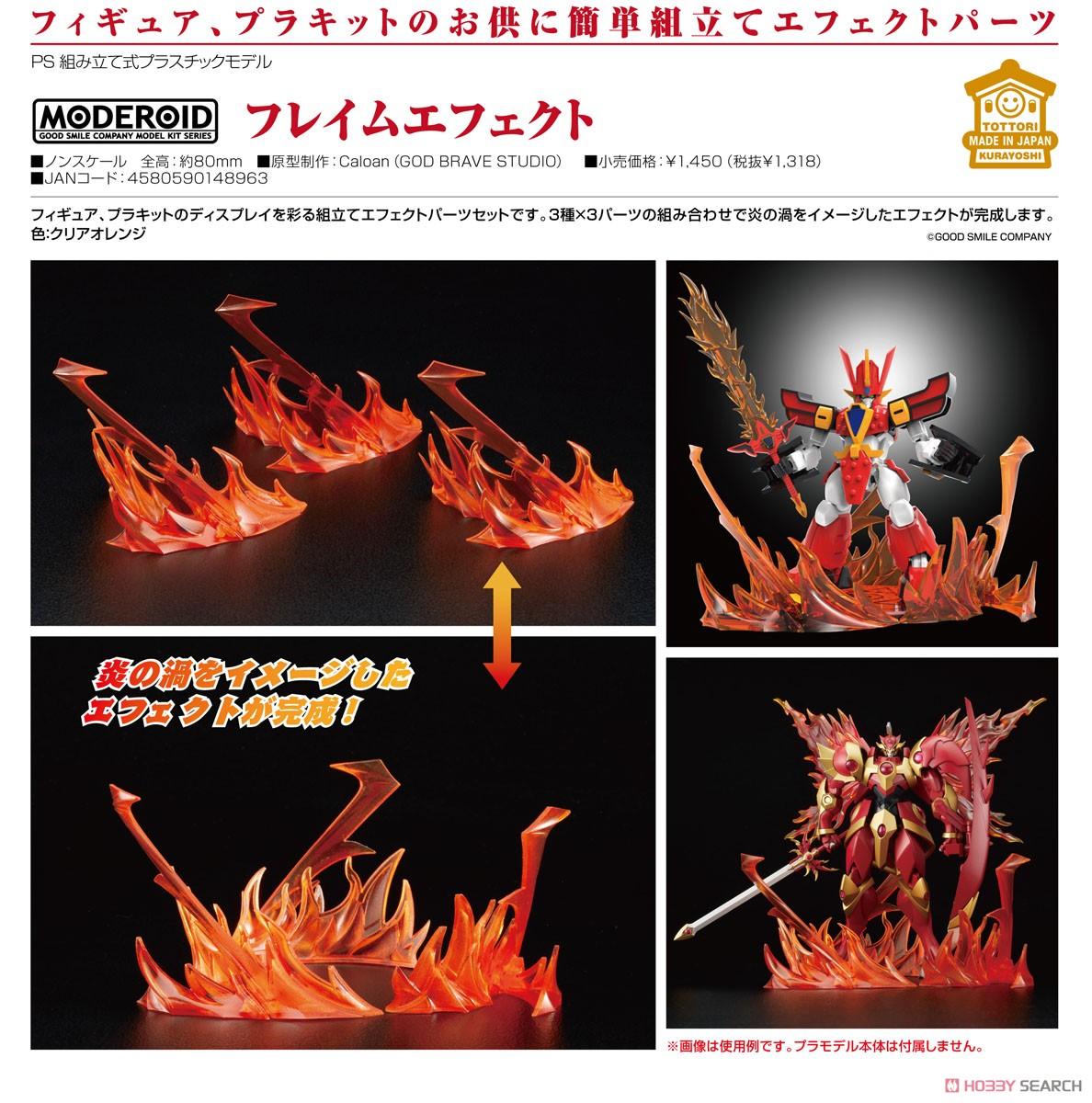 MODEROID『炎神レイアース』魔法騎士レイアース プラモデル-034