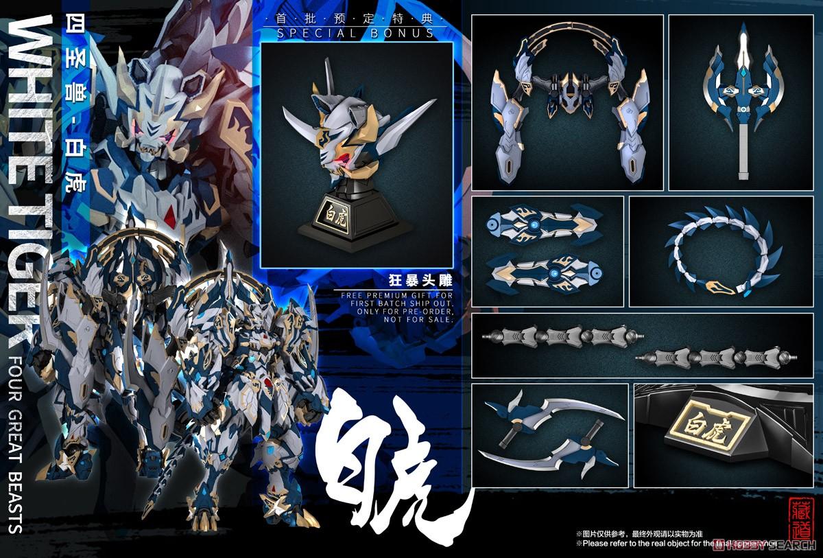 『CD-02 四聖獣 白虎』合金可動フィギュア-006