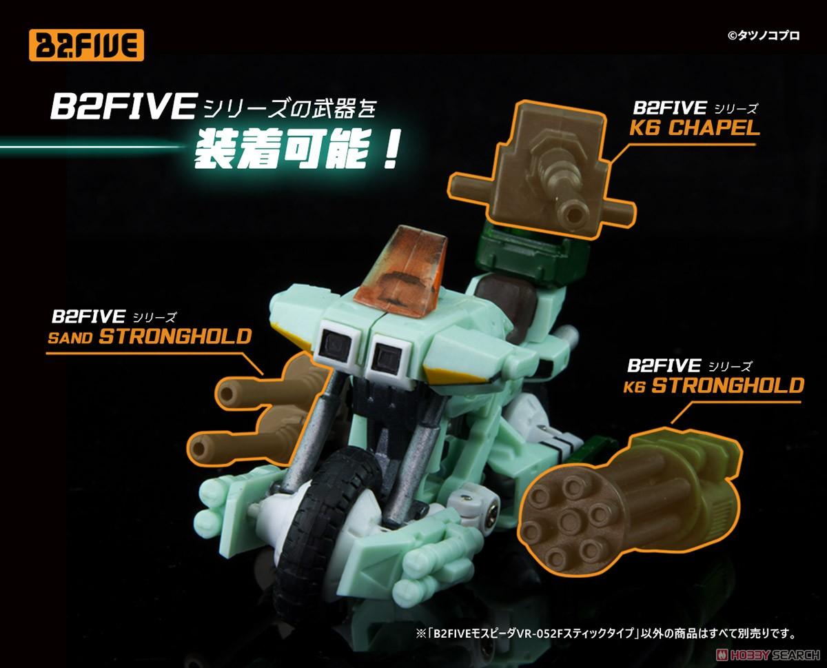 B2FIVE『モスピーダ VR-052F スティックタイプ』機甲創世記モスピーダ デフォルメ可動フィギュア-033