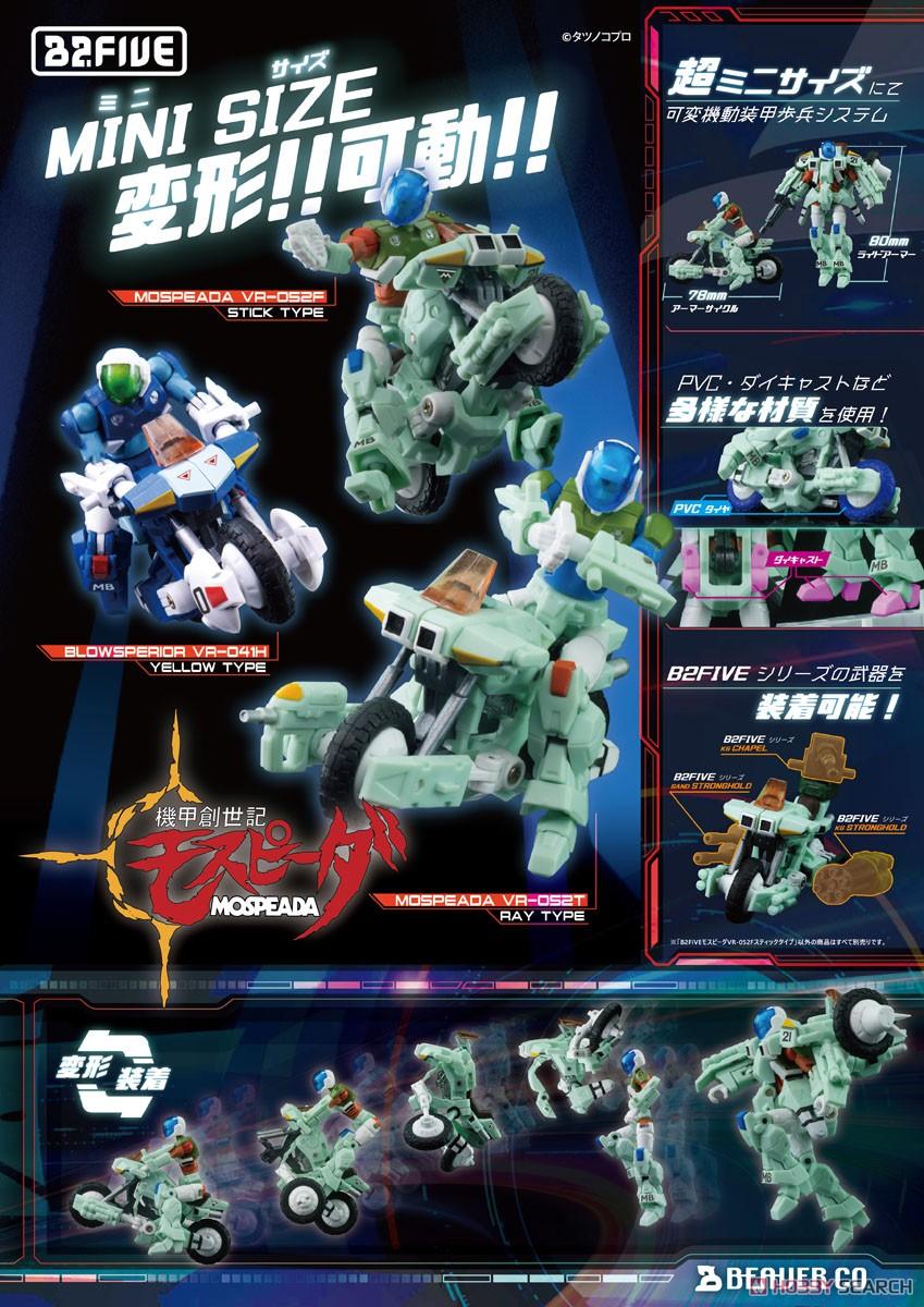B2FIVE『モスピーダ VR-052F スティックタイプ』機甲創世記モスピーダ デフォルメ可動フィギュア-038