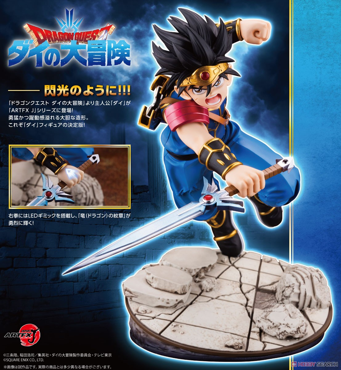 ARTFX J『ダイ』ドラゴンクエスト ダイの大冒険 1/8 完成品フィギュア-016