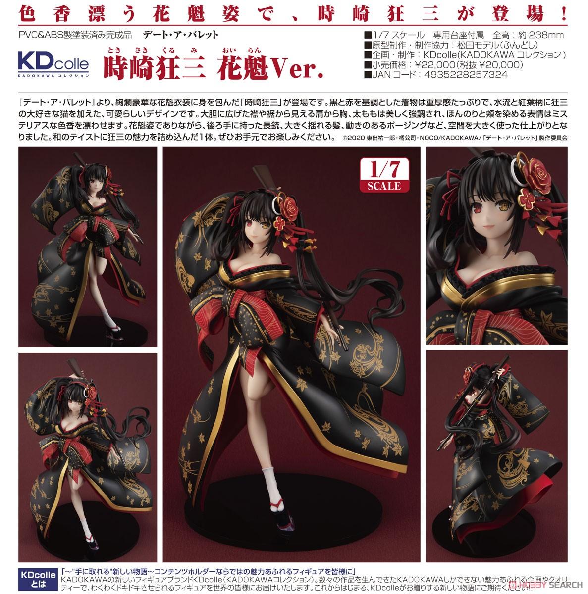 KDcolle『時崎狂三 花魁Ver.』デート・ア・バレット 1/7 完成品フィギュア-008