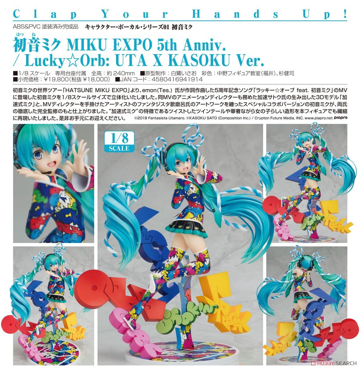 『初音ミク MIKU EXPO 5th Anniv. / Lucky☆Orb: UTA X KASOKU Ver.』1/8 完成品フィギュア-010