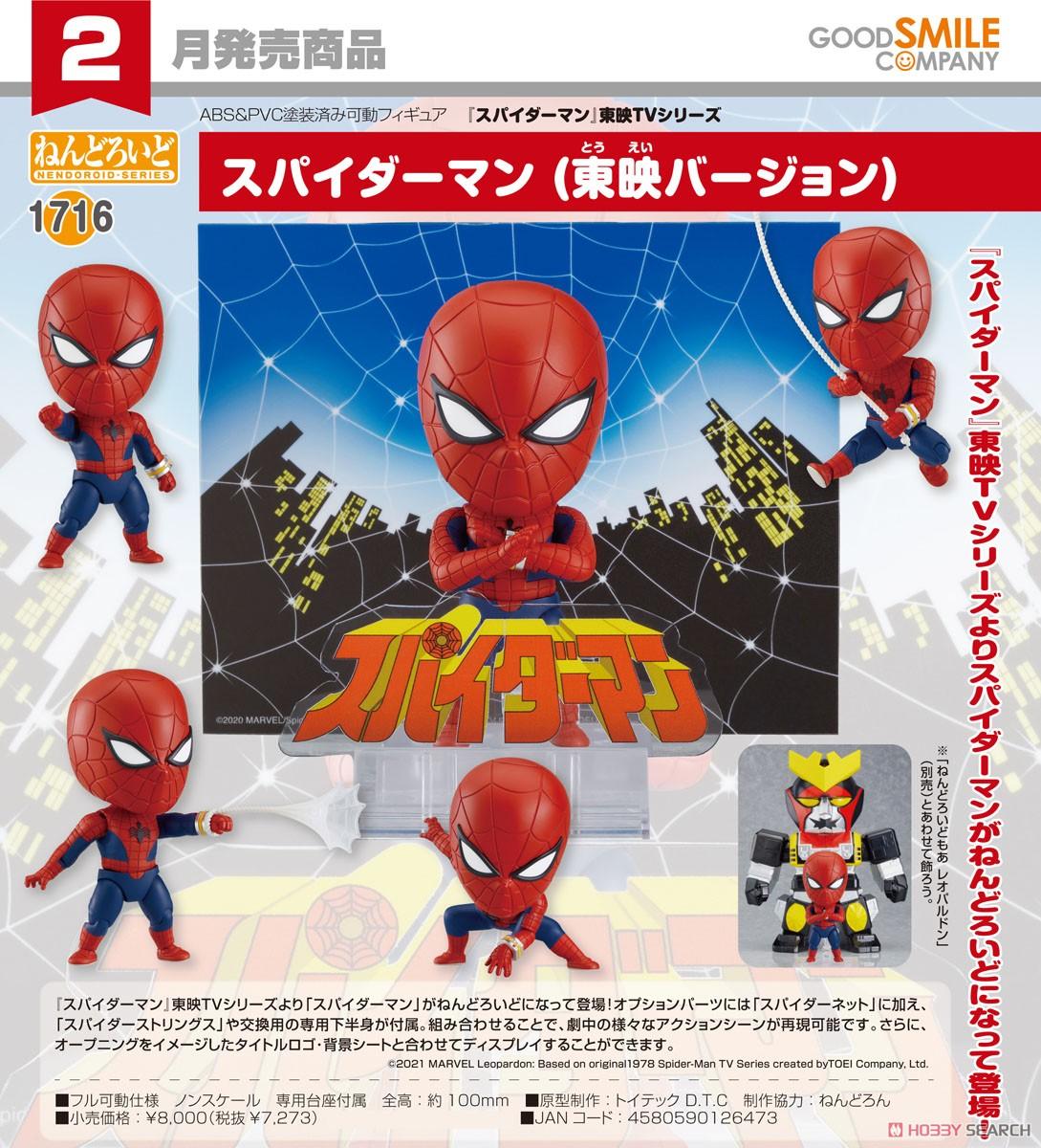 ねんどろいどもあ『レオパルドン』スパイダーマン 完成品フィギュア-012