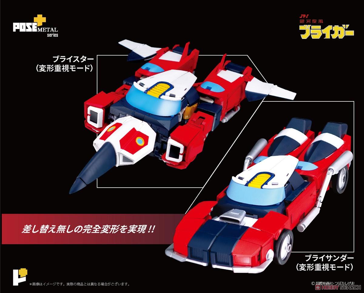 POSE+メタルシリーズ『銀河旋風ブライガー』可変可動フィギュア-002