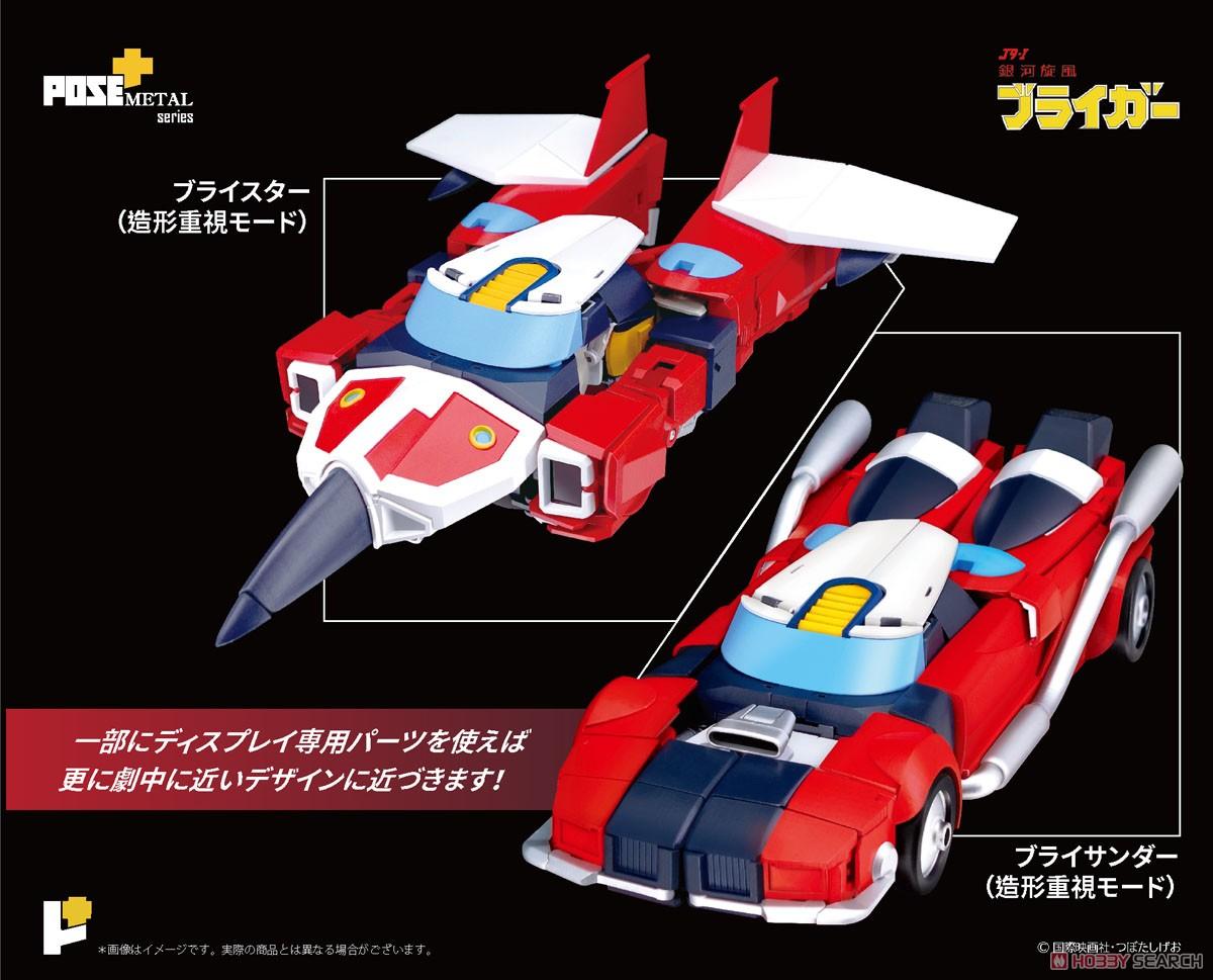 POSE+メタルシリーズ『銀河旋風ブライガー』可変可動フィギュア-003